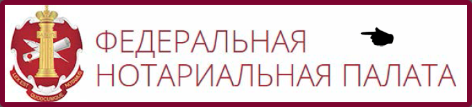 НОТАРИАТ КНОПКА
