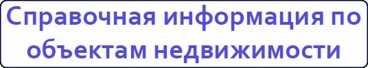 Информация о недвижимости РОСРЕЕСТР