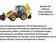 Услуги экскаватор-погрузчик JCB .