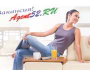 Вакансия - агент по недвижимости и юрист.