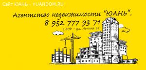 Агент по недвижимости - риелтор Нижний Новгород - Бор.