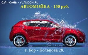 Автомойка в городе Бор 150 руб.