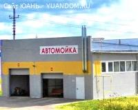 Автомойка в городе Бор за 150 рублей!