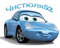Автомойка в городе Бор за 120 рублей!