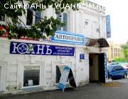 Бесплатная юридическая консультация в городе Бор.