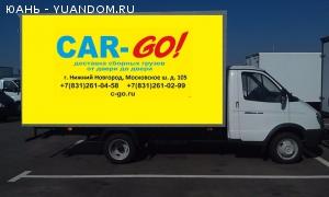 Доставка грузов по России от 1 кг. Кар-Го!