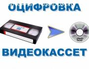 Перепишу ваши видеокассеты(семейный архив)