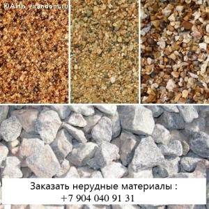 Песок, щебень, ОПГС, гравий на Бору.