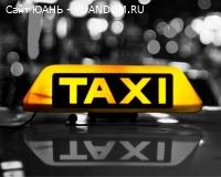 Подработка, работа для таксистов.