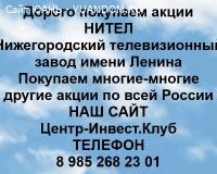 Покупаем акции НИТЕЛ и любые другие акции по всей России