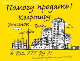 Агентство недвижимости - ЮАНЬ, поможем с продажей вашей недвижимости!