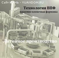 Продается б/у оборудование для литейного производства.
