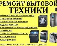 РЕМОНТ БЫТОВОЙ ТЕХНИКИ,ПРОФ.ОБОРУДОВАНИЯ,ЭЛ.ИНСТРУМЕНТА