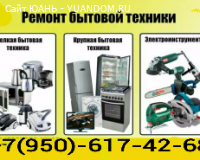 Ремонт,обслуживание бытовой,промышленой техники и эл.инструмента