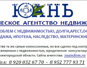 ЮАНЬ - Юридическое Агентство Недвижимости.