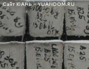 Сваи железобетонные забивные ГОСТ 19804-91