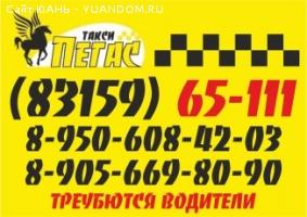 Такси Пегас
