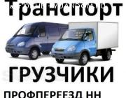 Услуги Газели с грузчиками Нижний Новгород