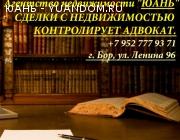 "АН.""ЮАНЬ"" - услуги риэлтора и юриста. Бор - Н.Новгород."