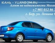 Услуги риэлтора в городе Бор и Нижегородской обл.