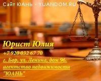 Выгодное предложение - сопровождение сделок с недвижимостью юристом.