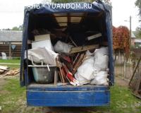 Вывоз мусора, старой мебели на Газель, грузчики