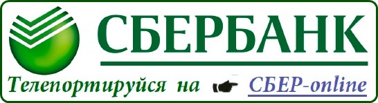 ПЕРЕХОД НА САЙТ СБЕРБАНКА - ЖМИ.