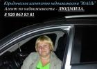 Агент по недвижимости Людмила, г. Бор.