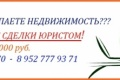 Сопровождение сделки купли-продажи - / 5 000 руб./