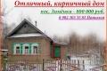 Продаём хороший, недорогой, кирпичный дом в д. Зимёнки - 800 000 руб.