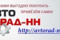 АВТО РАД-НН.  Продажа и доставка автозапчастей по Нижниму Новгороду и области.