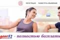 """САЙТ """"Агент52"""" - полностью бесплатный сайт, количество объявлений не ограничено."""